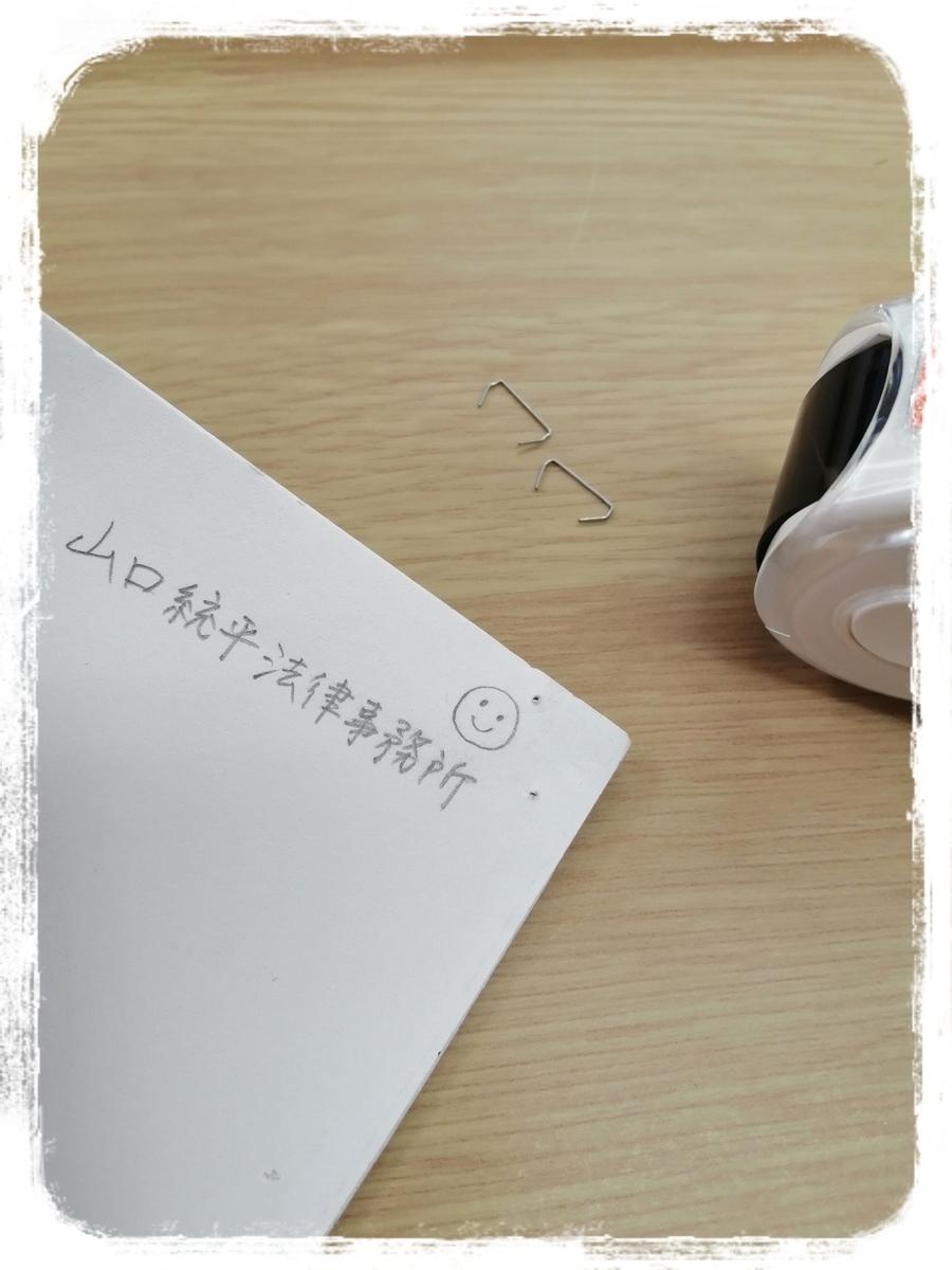 f:id:bengoshi-nagoya:20191022190925j:plain