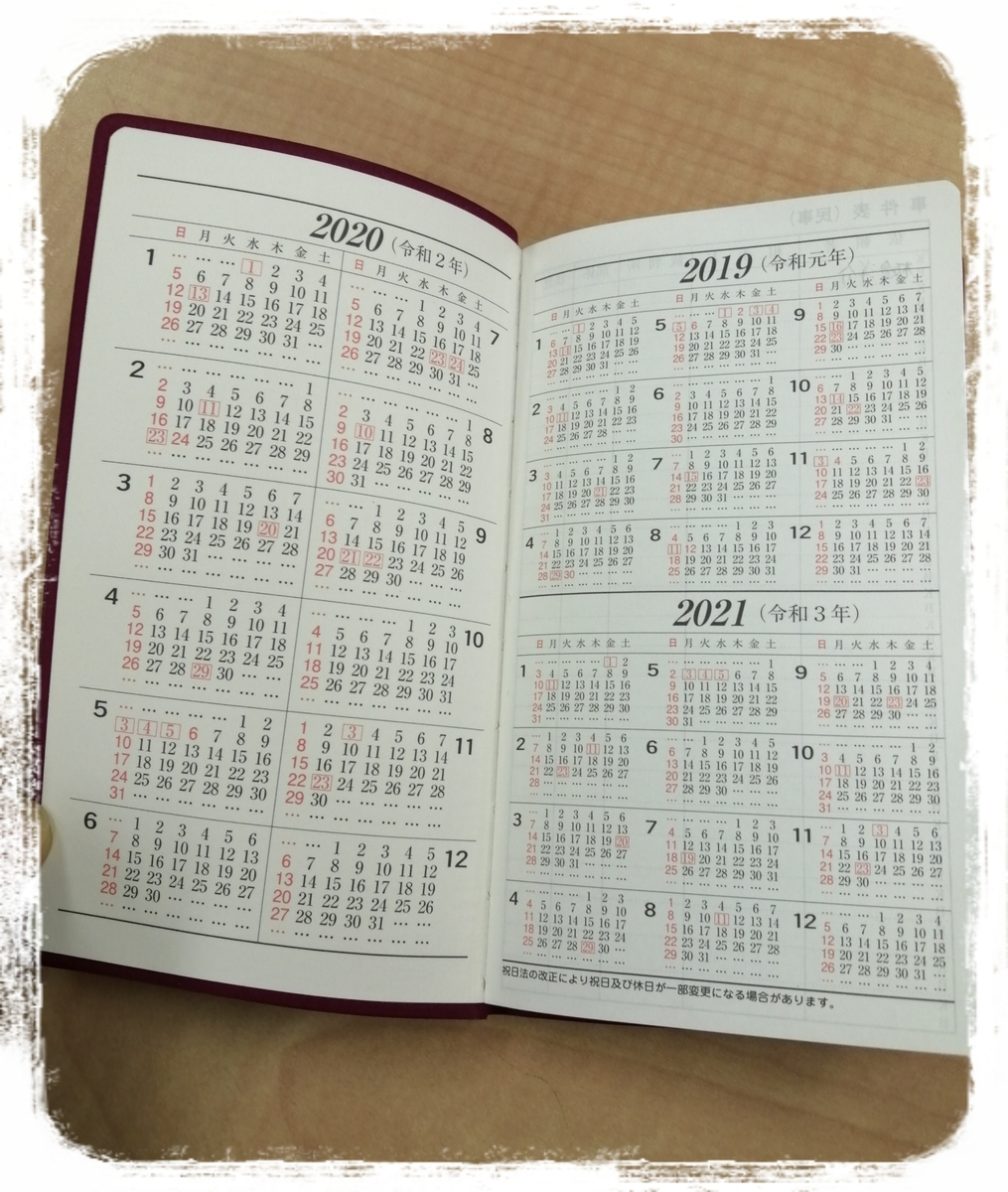 f:id:bengoshi-nagoya:20191204233327j:plain