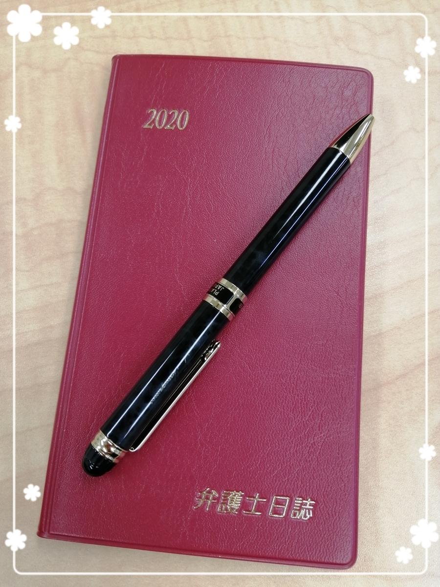 f:id:bengoshi-nagoya:20191204233351j:plain