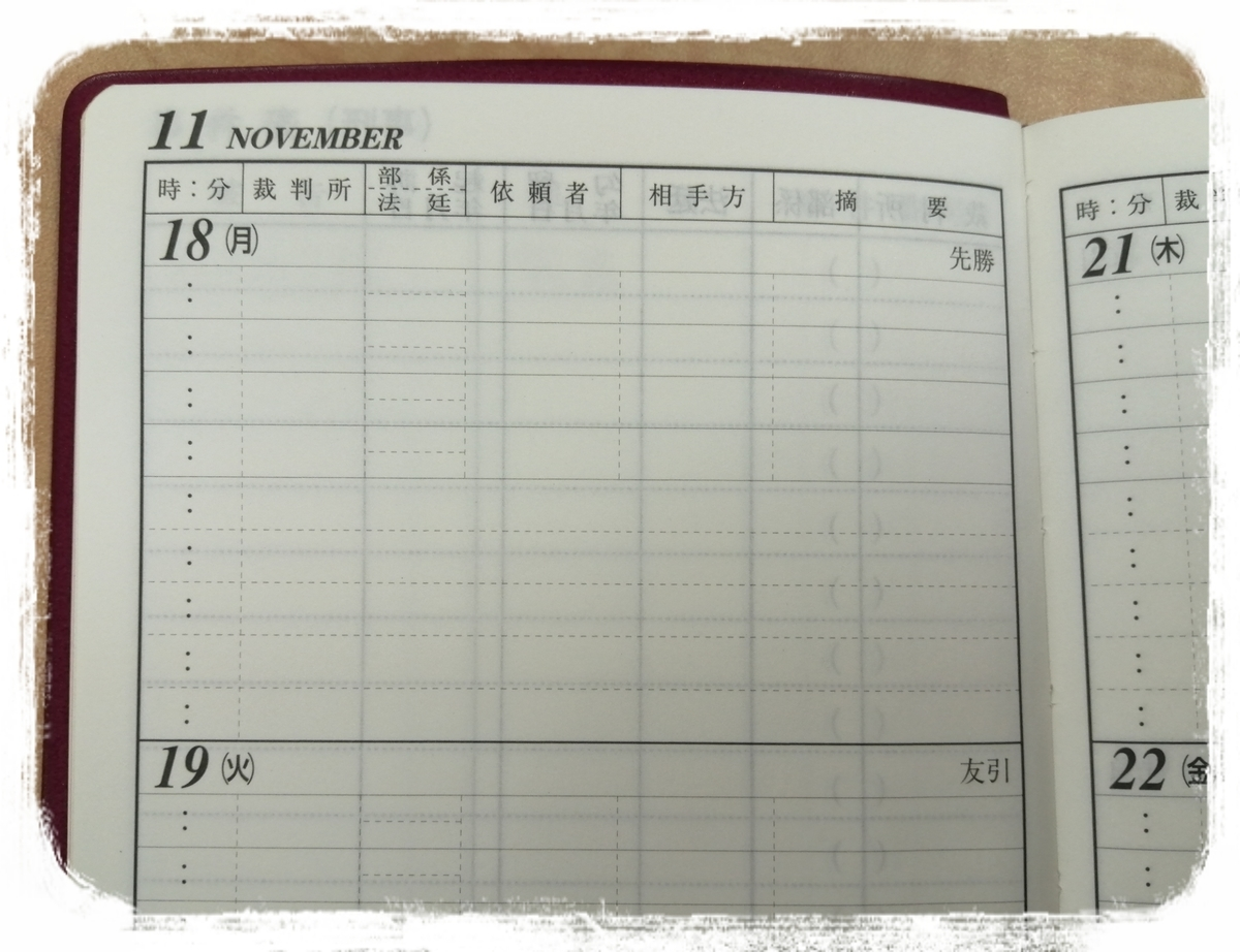 f:id:bengoshi-nagoya:20191204233524j:plain