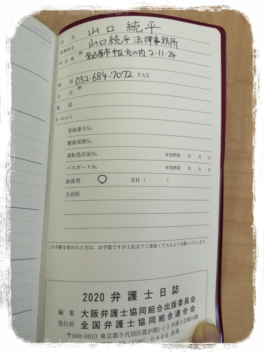 f:id:bengoshi-nagoya:20191204233801j:plain
