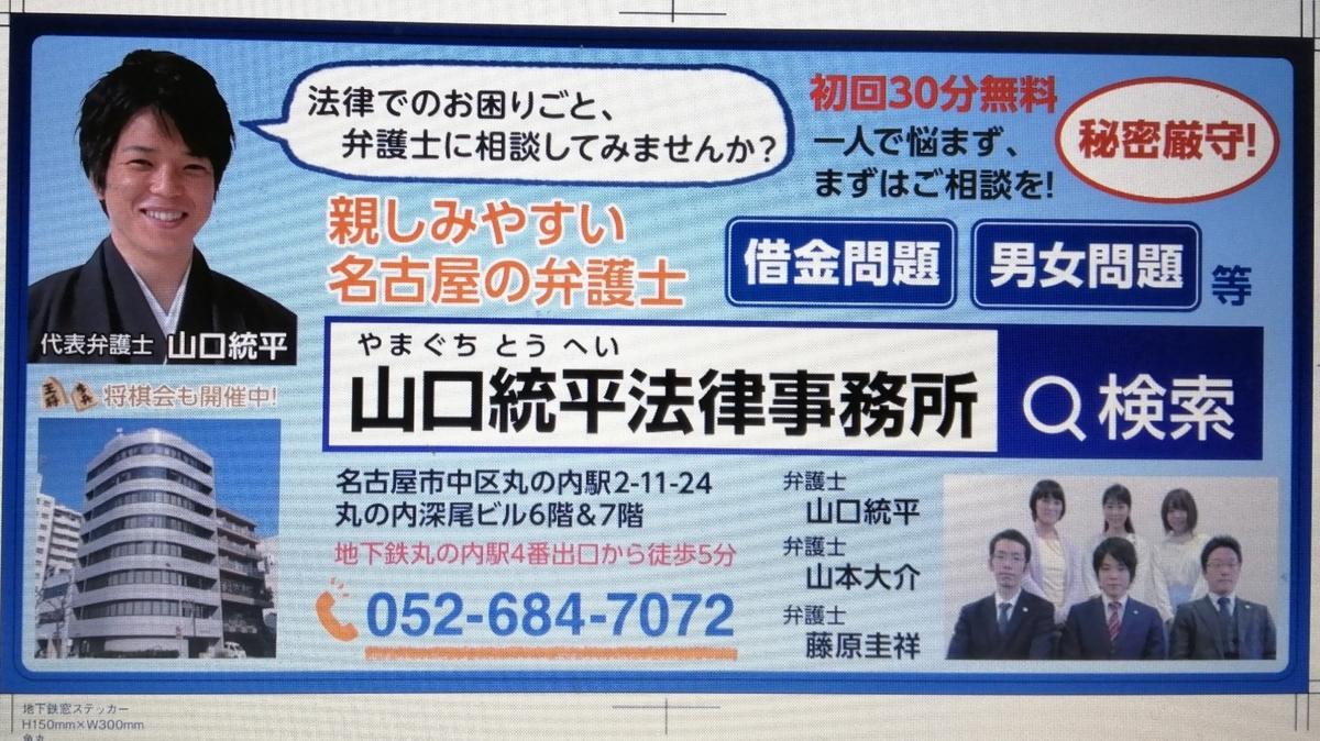 f:id:bengoshi-nagoya:20191228002948j:plain