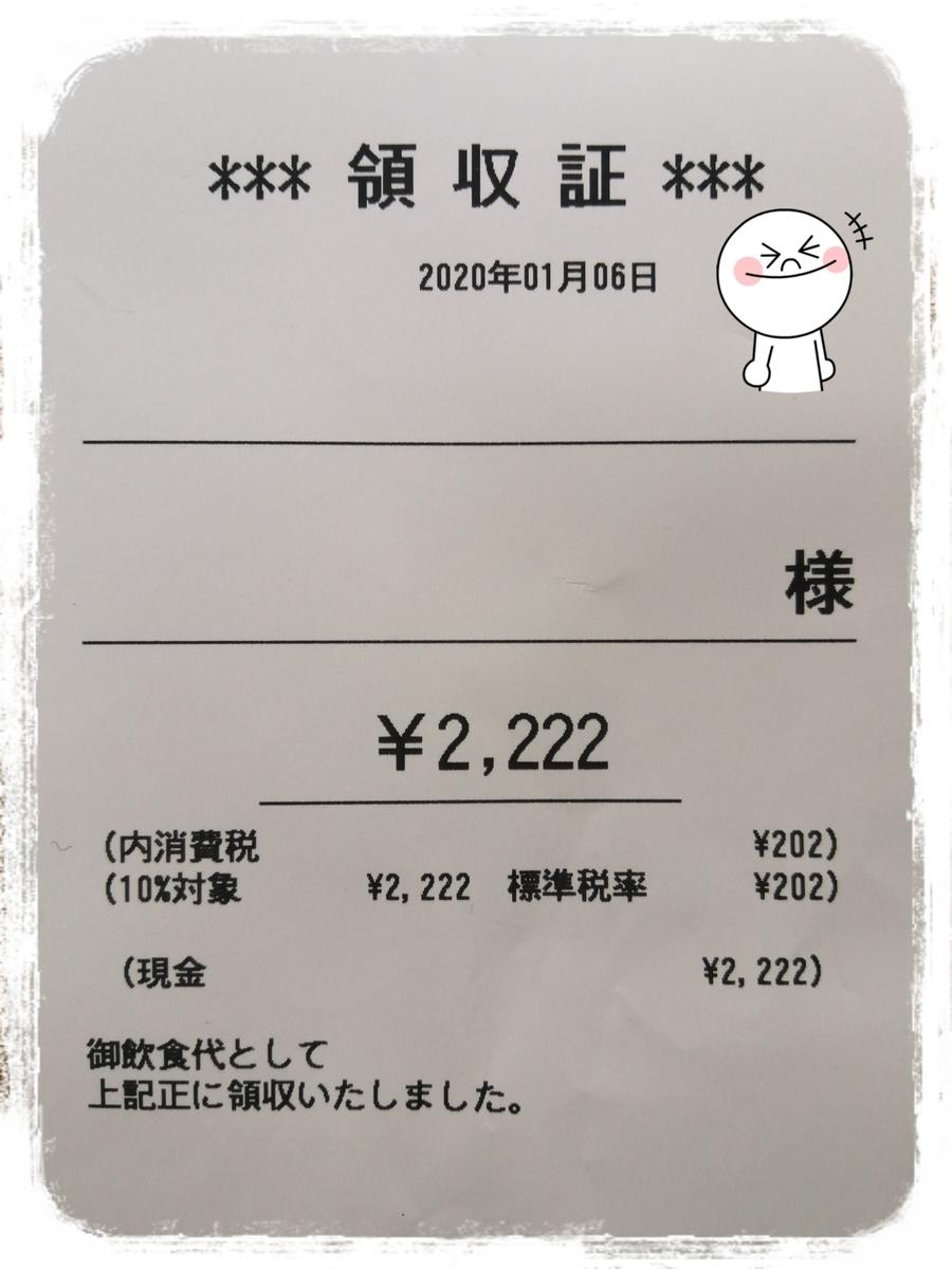 f:id:bengoshi-nagoya:20200106175109j:plain