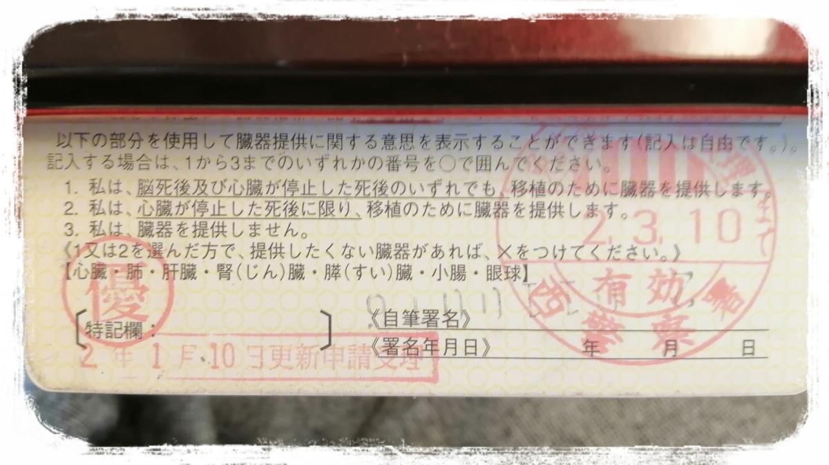 f:id:bengoshi-nagoya:20200215080614j:plain