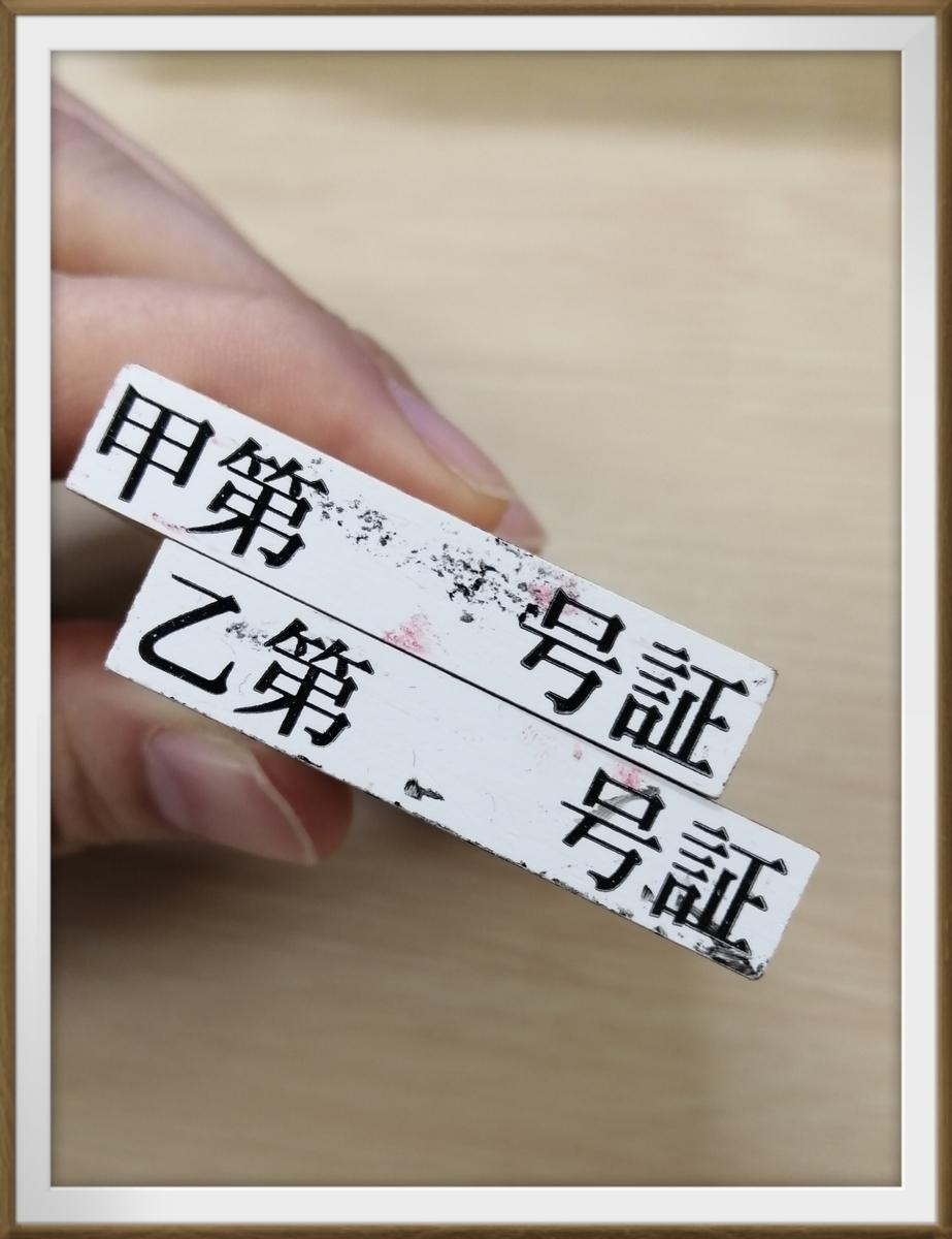 f:id:bengoshi-nagoya:20200221115602j:plain