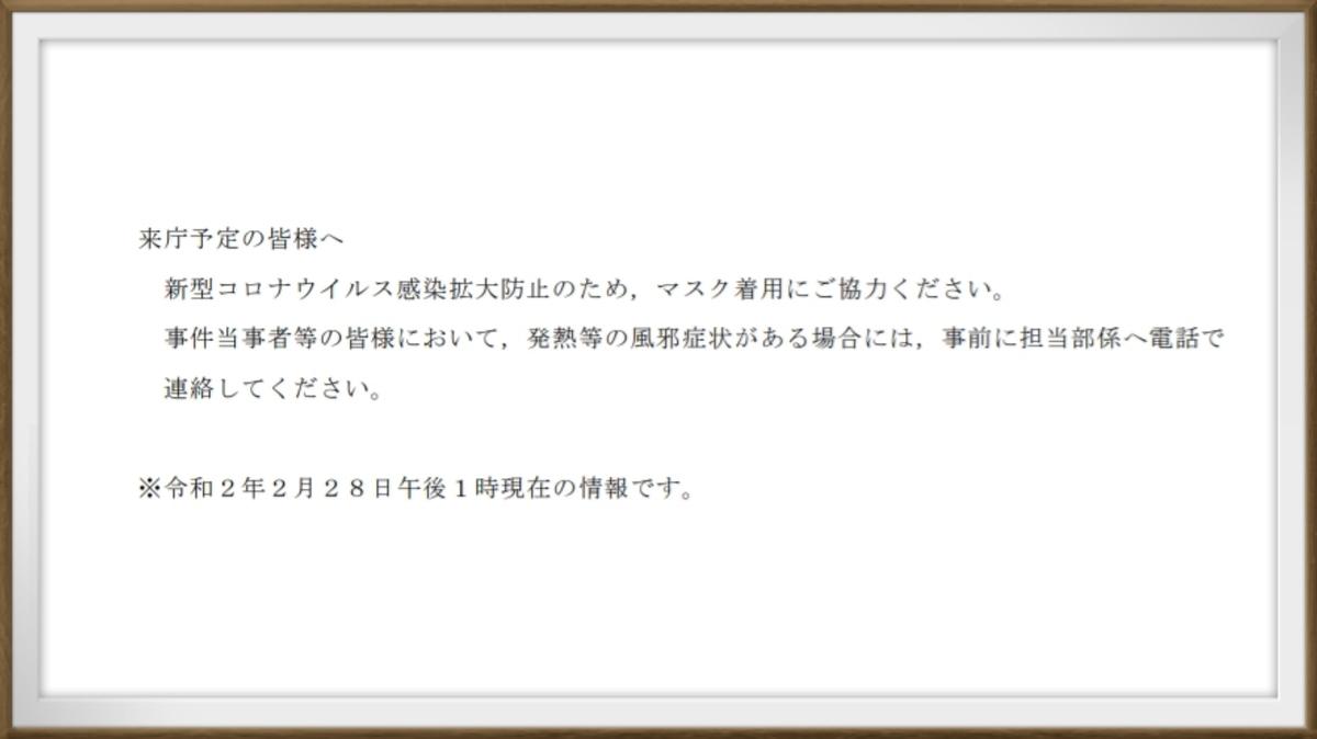 f:id:bengoshi-nagoya:20200303161343j:plain