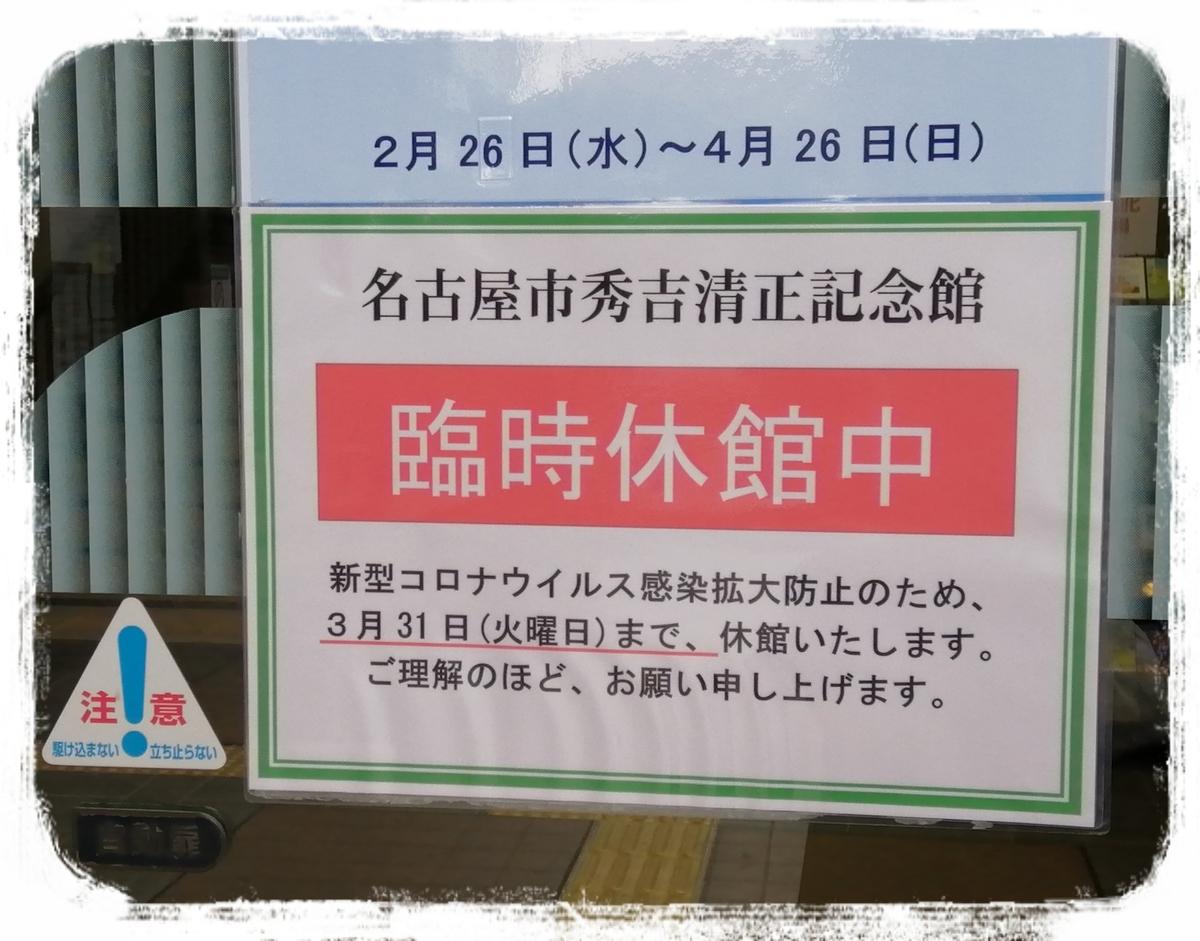 f:id:bengoshi-nagoya:20200323190715j:plain