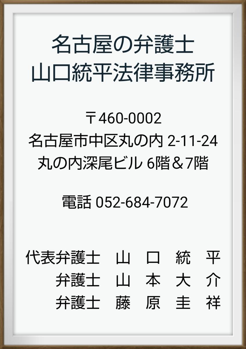 f:id:bengoshi-nagoya:20200410155551j:plain