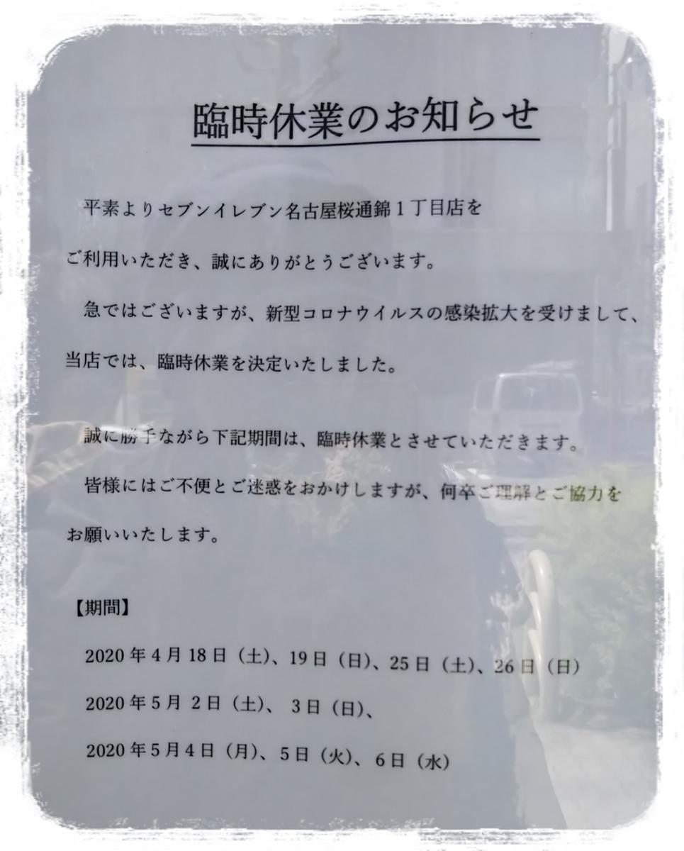 f:id:bengoshi-nagoya:20200420155158j:plain