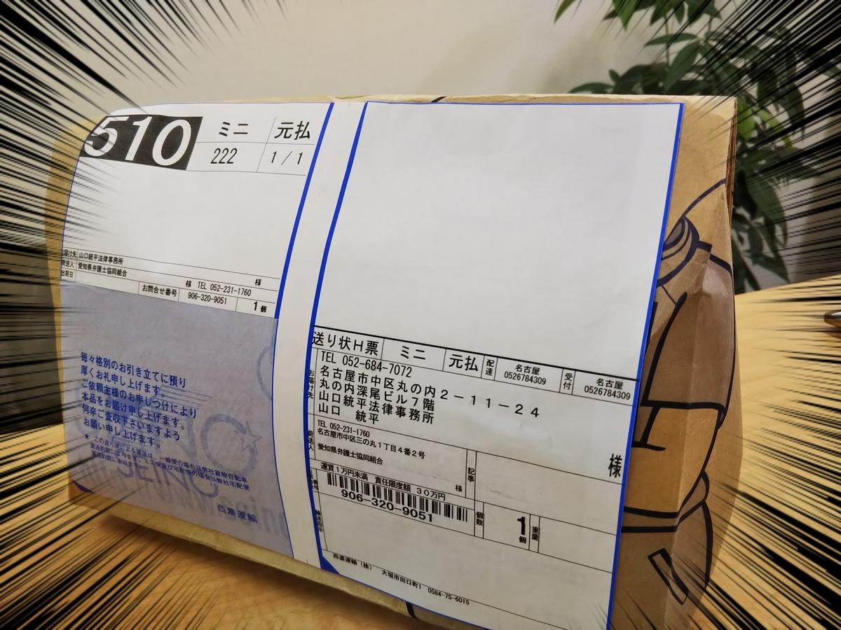 f:id:bengoshi-nagoya:20200518182640j:plain