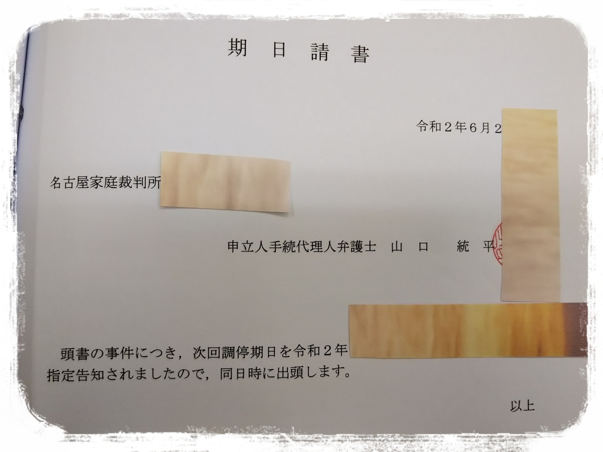 f:id:bengoshi-nagoya:20200707174002j:plain