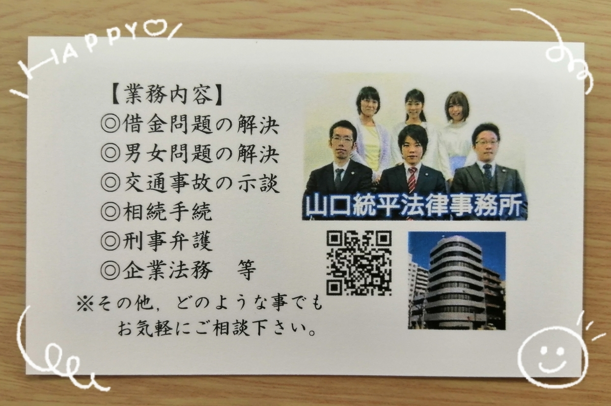 f:id:bengoshi-nagoya:20200812161052j:plain