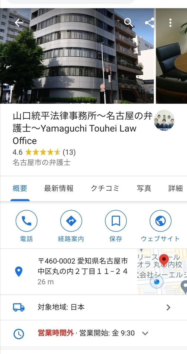 f:id:bengoshi-nagoya:20200827214235j:plain