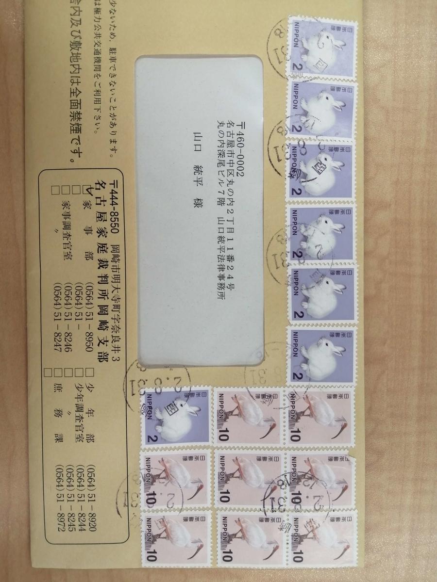 f:id:bengoshi-nagoya:20201130221459j:plain