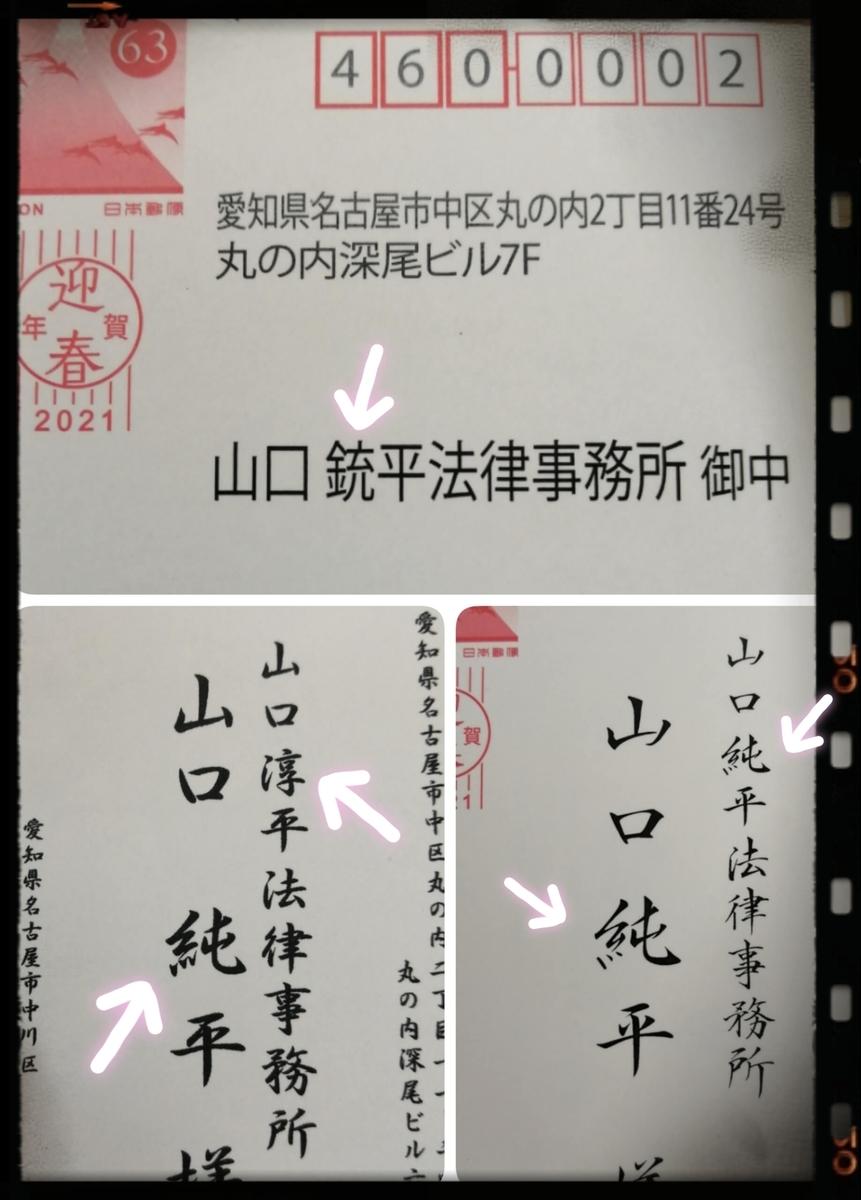 f:id:bengoshi-nagoya:20210125192601j:plain