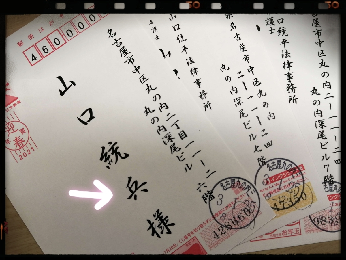 f:id:bengoshi-nagoya:20210125201239j:plain