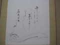 2010.10.13茶道の稽古 お軸