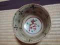 201.11.3炉開き⑨お茶碗
