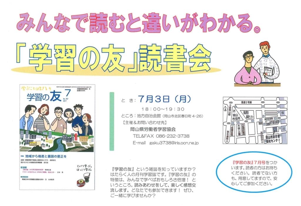 f:id:benkaku:20170616104723j:plain
