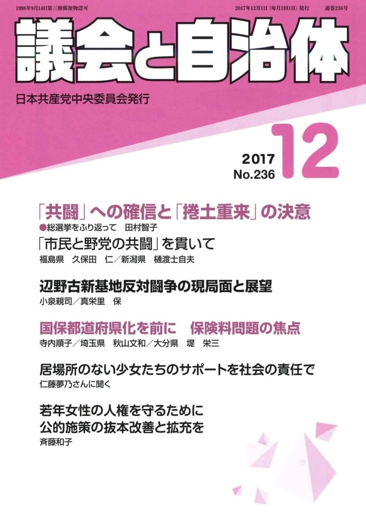 f:id:benkaku:20171121164014j:plain
