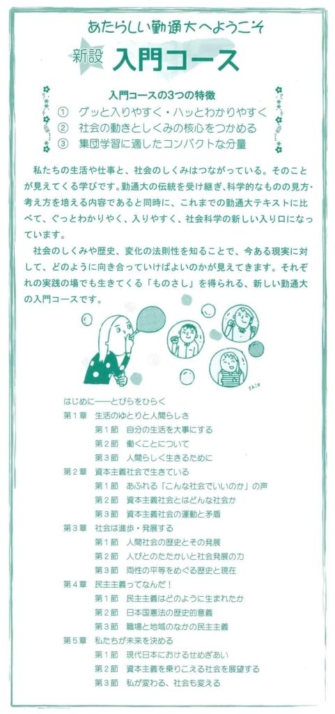f:id:benkaku:20180111141317j:plain
