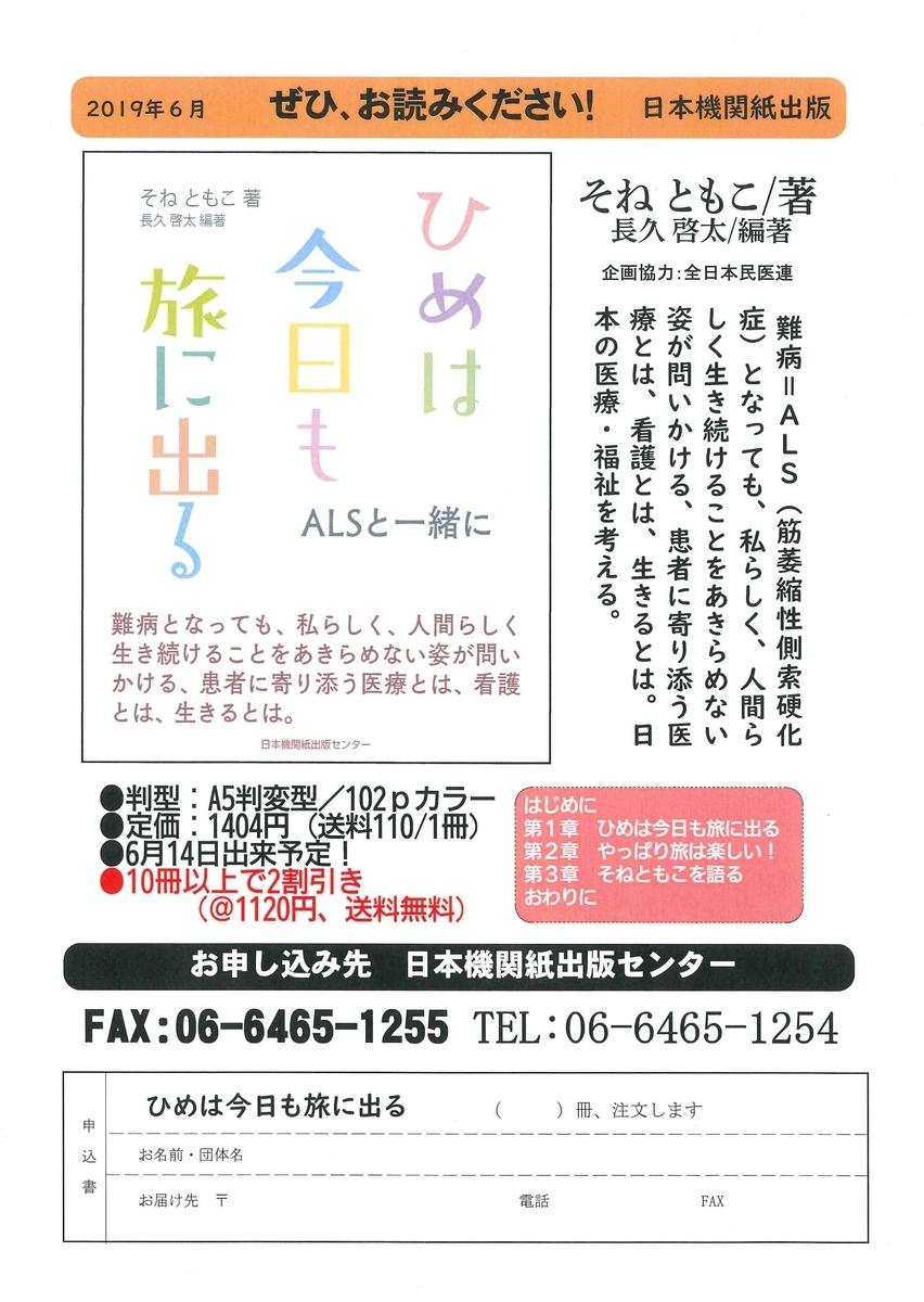 f:id:benkaku:20190610161321j:plain