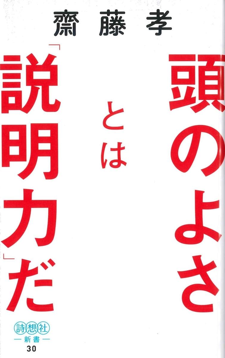 f:id:benkaku:20200124162030j:plain