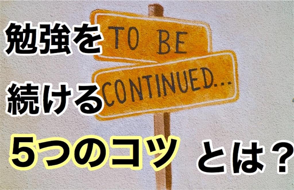 f:id:benkyouseisekiup:20200208020512j:plain