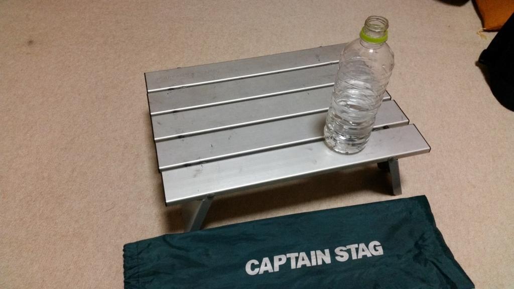アルミロールテーブル キャプテンスタッグ