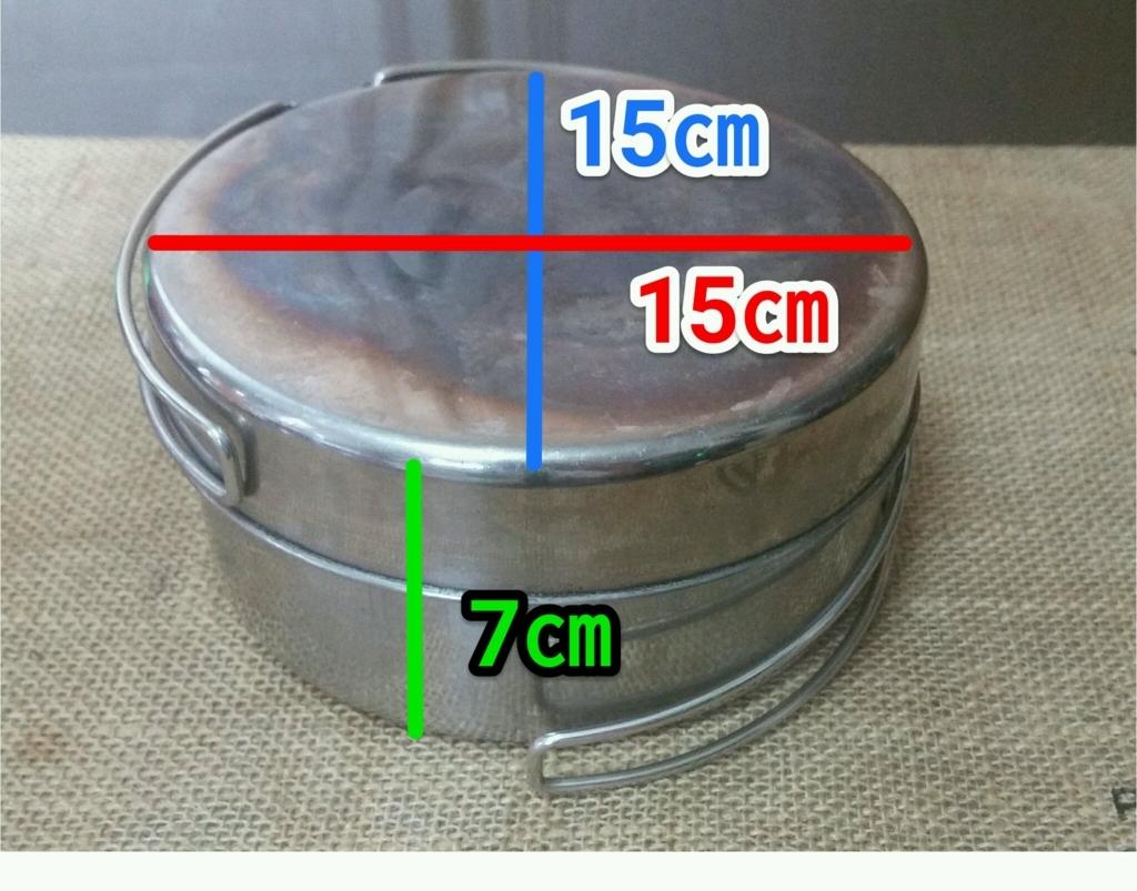 キャンピング鍋4点セット収納時のサイズ