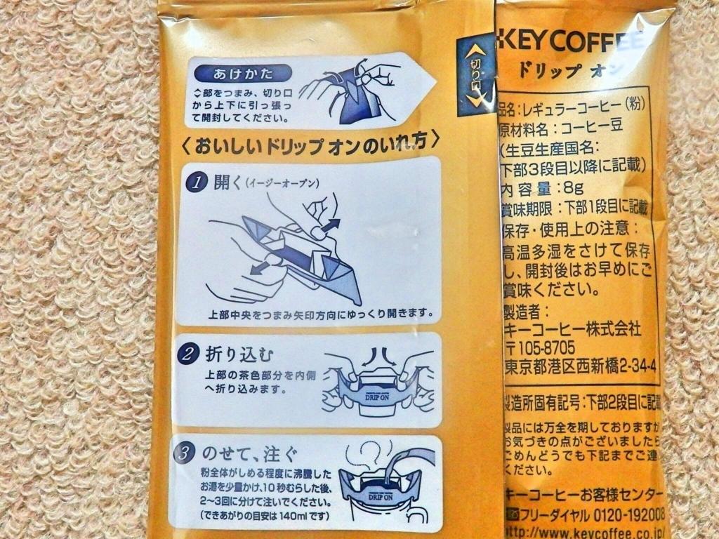 KEY COFFEE インスタントコーヒー