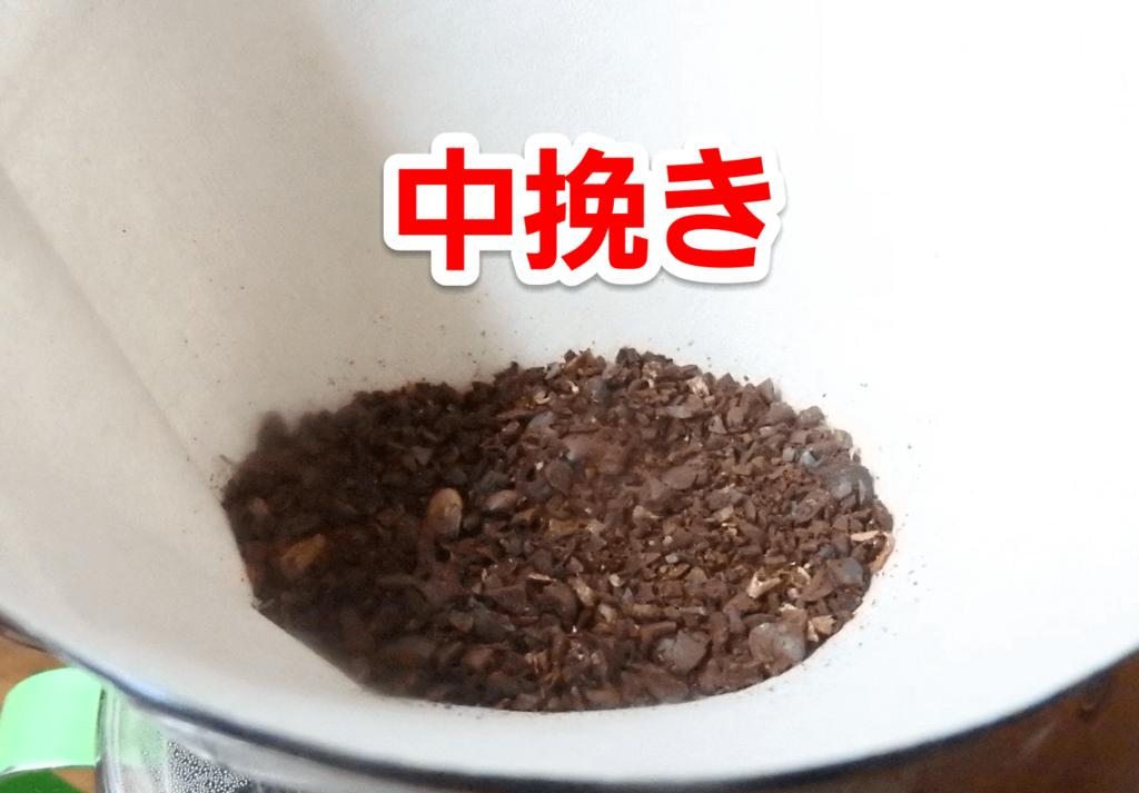 挽いたコーヒー豆 中挽き