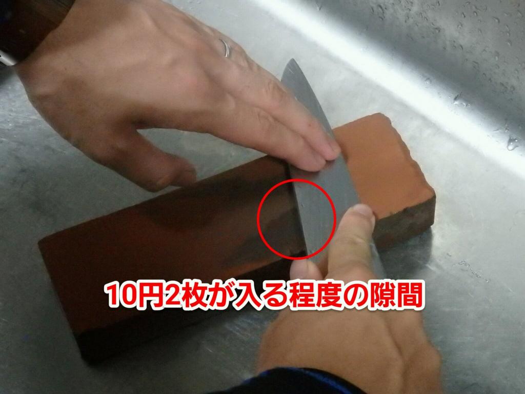包丁の研ぎ方 左面
