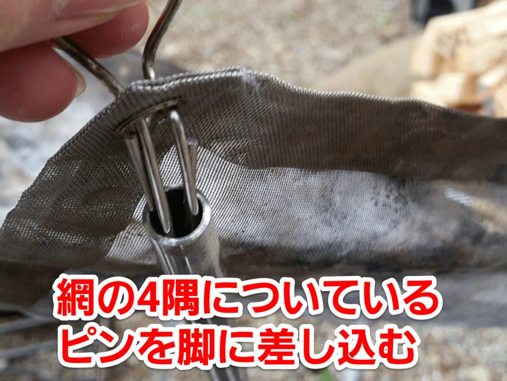 焚き火台 組立方法