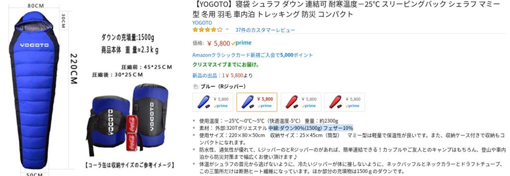 YOGOTO寝袋 製品紹介