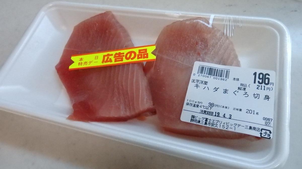 キハダマグロ:特売価格98円/100g(通常は約200円/100g)