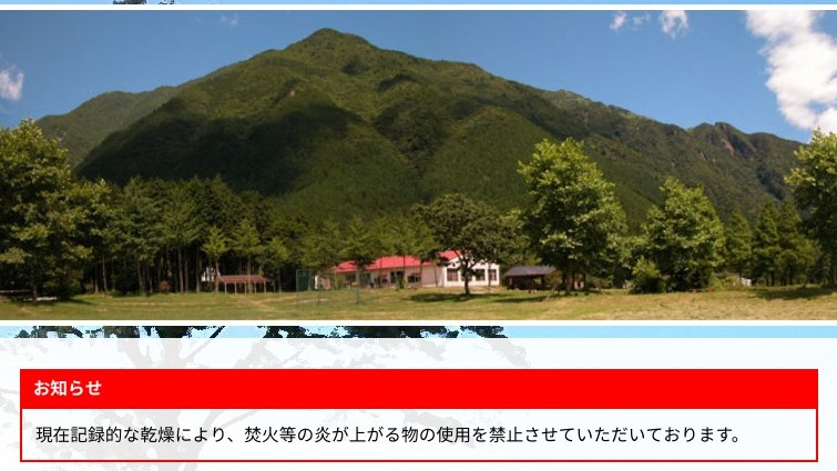 ふもとっぱら 2019/1/31時点のお知らせ 焚き火禁止