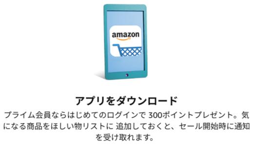 Amazonアプリのダウンロード