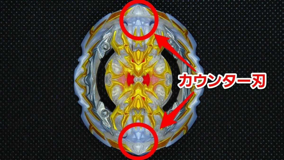 中央が赤い時にカウンター刃に攻撃が当たるとバーストする