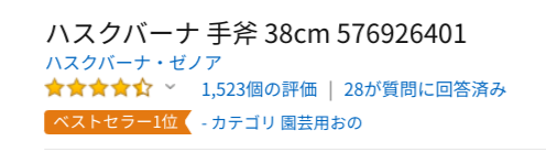 Amazonでは1500件以上の評価数 ハスクバーナ手斧