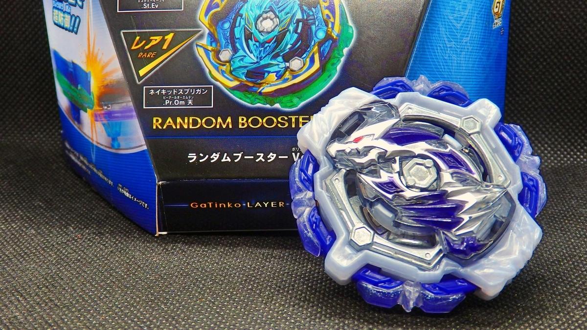 ランダムブースターVol.18 ポイズンドラゴン.11.Vl' 斬