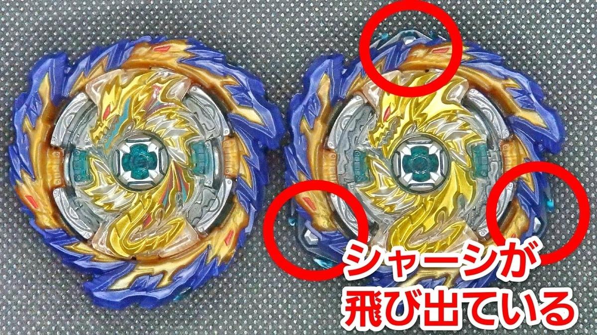 左:変形前(吸収モード) 右:変形後(カウンターモード)