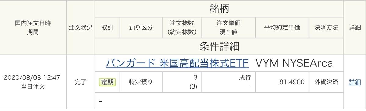 f:id:beppinoyaji:20200805190651j:plain
