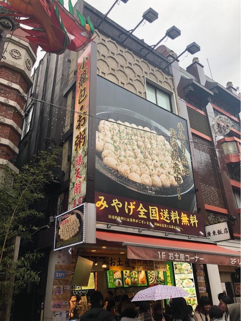 f:id:beppukannawa380:20181217123754j:image