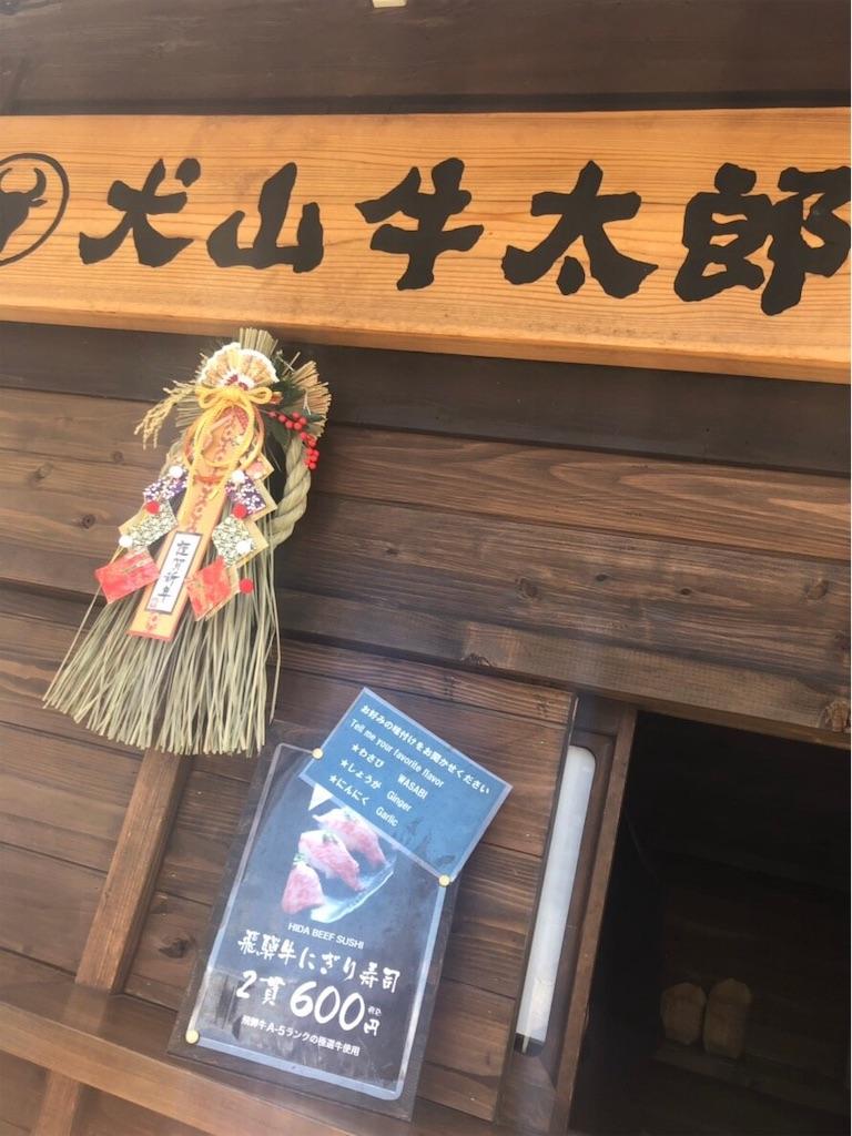 f:id:beppukannawa380:20181231183843j:image