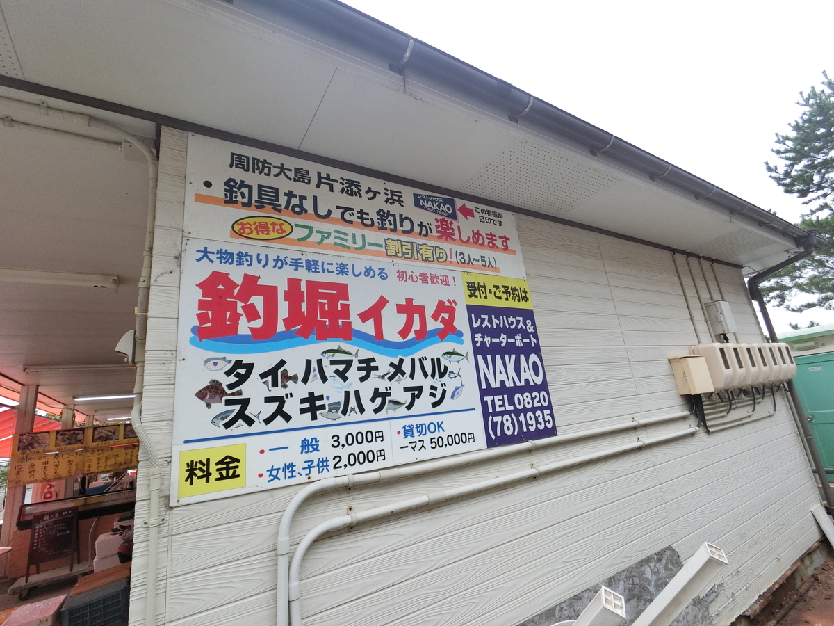 f:id:berao-setouchi-fishing:20191116145158j:plain