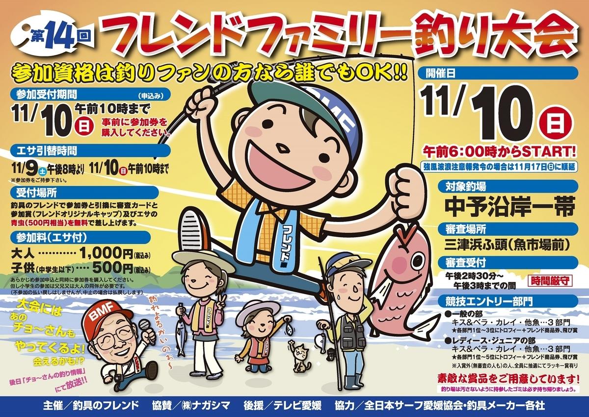 f:id:berao-setouchi-fishing:20191117204513j:plain