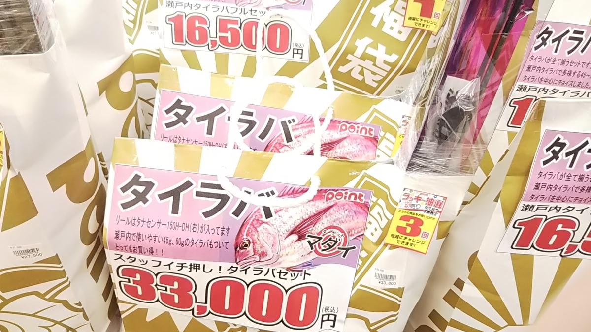 f:id:berao-setouchi-fishing:20200103114251j:plain