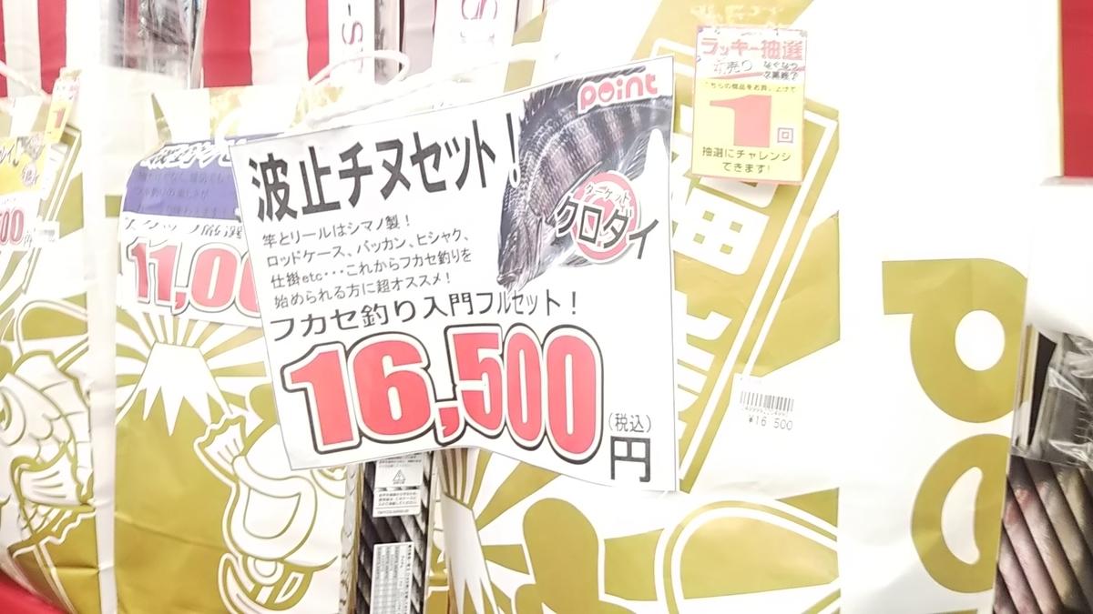 f:id:berao-setouchi-fishing:20200103114257j:plain