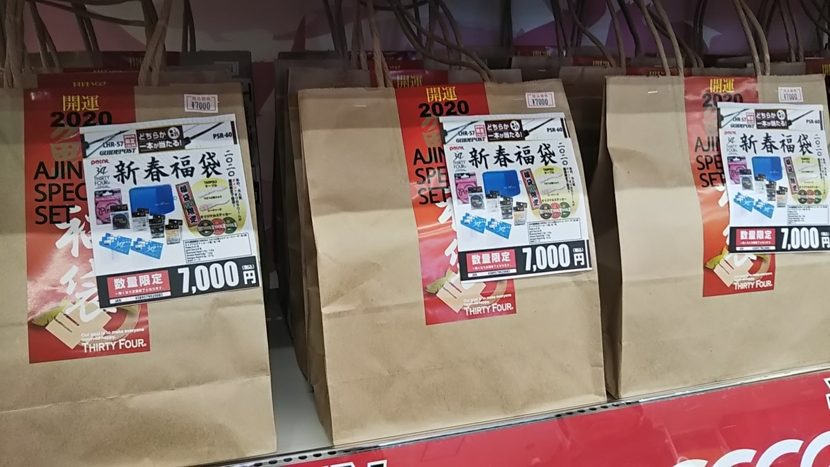 f:id:berao-setouchi-fishing:20200103114312j:plain